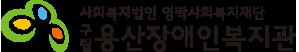 전기안전검사로 인한 복지관 휴관 안내 > 공지사항